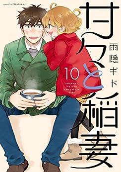 [雨隠ギド]の甘々と稲妻(10) (アフタヌーンコミックス)