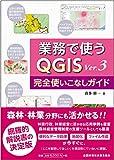 業務で使うQGIS Ver.3 完全使いこなしガイド  画像