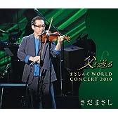 父を送る まさしんぐWORLD CONCERT 2010(DVD付)