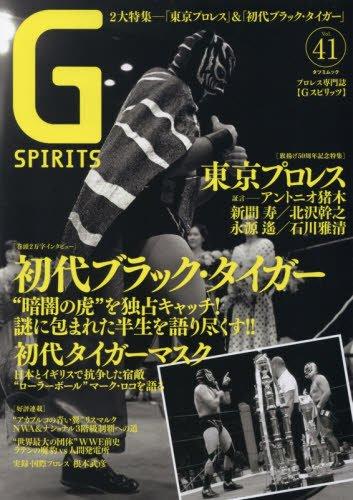 Gスピリッツ Vol.41 (タツミムック)