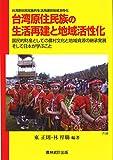 台湾原住民族の生活再建と地域活性化―国民的財産としての農村文化と地域資源の継承発展そして日本が学ぶこと