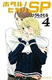 ホタルノヒカリ SP(4) (Kissコミックス)