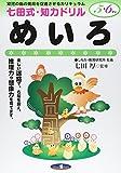 めいろ―幼児の脳の発育を促進させるカリキュラム (七田式・知力ドリル5・6さい)
