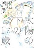 太陽の下の17歳 西炯子作品集 / 西 炯子 のシリーズ情報を見る