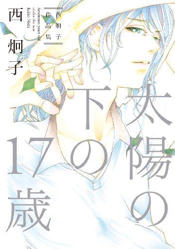 太陽の下の17歳 西炯子作品集 (ピュアフルコミックス)の詳細を見る