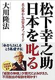 松下幸之助 日本を叱る 公開霊言シリーズ