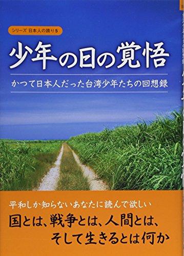 少年の日の覚悟—かつて日本人だった台湾少年たちの回想録 (シリーズ日本人の誇り)