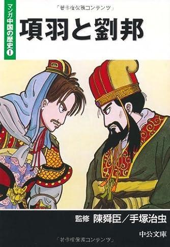 項羽と劉邦―マンガ中国の歴史〈1〉 (中公文庫)