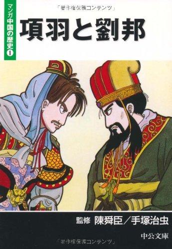 項羽と劉邦―マンガ中国の歴史〈1〉 (中公文庫)の詳細を見る