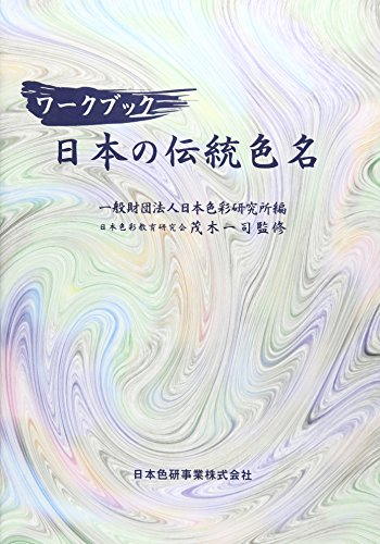 ワークブック日本の伝統色名の詳細を見る