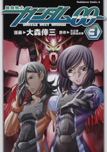機動戦士ガンダム00 (3) (角川コミックス・エース 146-6)の詳細を見る