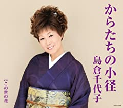 島倉千代子「からたちの小径」のジャケット画像