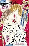 恋する楽園 プチデザ(3) (デザートコミックス)