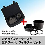 エフフォト F-Foto キヤノン EW-63C と ET-63 互換 フード と 58mm レンズ保護フィルター×2個 と カメラ インナー バッグ のセット H636358CASESET