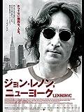 ジョン・レノン、ニューヨーク(字幕版)