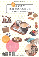 西宮・芦屋すてきな雑貨屋さん&カフェ阪神間かわいいお店めぐり