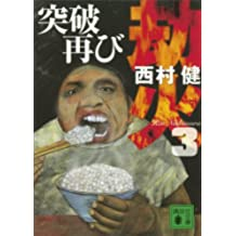 劫火(3) 突破再び (講談社文庫)