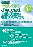 やさしく学ぶJw_cad 日影・天空率 徹底活用バイブル (エクスナレッジムック Jw_cadシリーズ 4)
