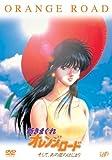 新きまぐれオレンジ★ロード そして、あの夏のはじまり [DVD]
