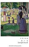 スーラ画集: 絵画の中の光学 世界の絵画