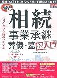 「いざ」という時のバイブル 相続・事業承継・葬儀・墓 超入門 (週刊東洋経済BOOKS)