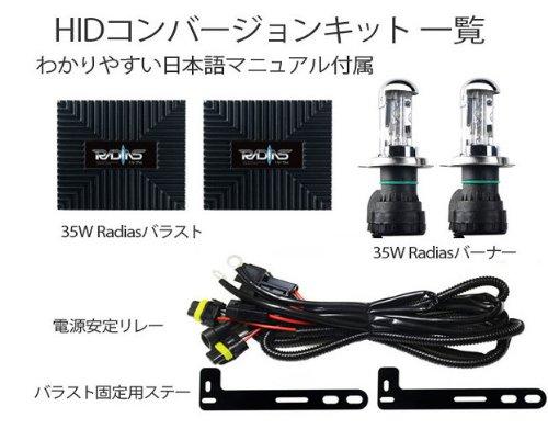SEIKOH HIDキット 12V 35W H4 Hi Lo スライド式 6000K ダイハツ ハイゼット カーゴ S32#系 ヘッドライトハイブリッド含 (平成16.12-現行) AASHL06-373