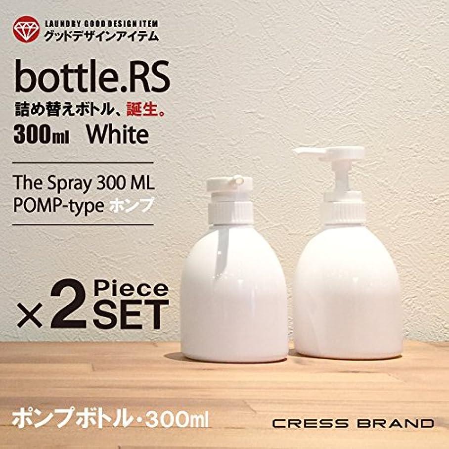 疑い者まろやかなマルクス主義者<2個セット> Bottle.RS-White(ホワイト)ポンプ?ボトル