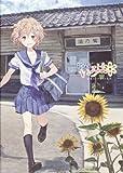 花咲くいろは 公式コンプリートブック(書籍/雑誌)