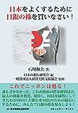 日本をよくするために日銀の株を買いなさい! (コミュニティ・ブックス)