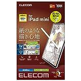 エレコム iPad mini6 第6世代 (2021年モデル) 保護フィルム 紙のような描き心地 ペーパーテクスチャ 反射防止 指紋防止 エアレス ケント紙タイプ TB-A21SFLPLL-G