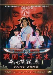 千代姫戦鬼 第壱巻 完全版 [DVD]