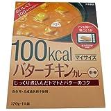 大塚食品 マイサイズ バターチキンカレー 120g 2コセット