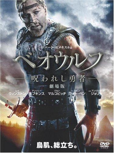 ベオウルフ/呪われし勇者 劇場版 [DVD]の詳細を見る