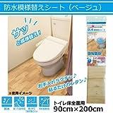 防水模様替えシート トイレ床全面用(ベージュ) 90cm×200cm BKTW-90200 木質系の床に貼って水分をシャットアウト