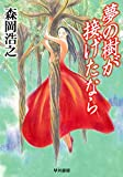 夢の樹が接げたなら (ハヤカワ文庫JA)