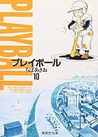 プレイボール 10 (集英社文庫―コミック版)