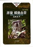 原発 瞬楽永苦—日本社会のエートスと仏教の位相— (東西霊性文庫10)
