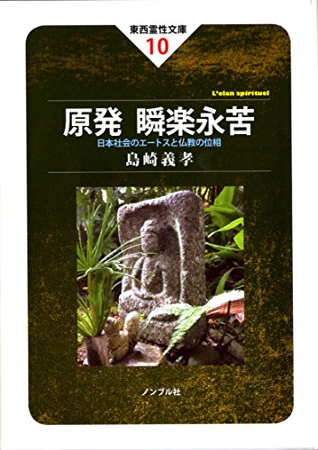 原発 瞬楽永苦—日本社会のエートスと仏教の位相— (東西霊性文庫10)の詳細を見る