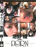麒麟堂 ポルノ 池野瞳の本気(DVD)[KI]DPO-007