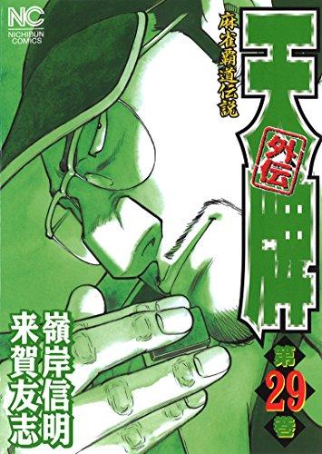 天牌外伝(29) (ニチブンコミックス)