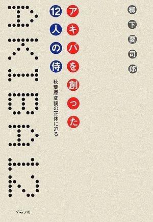 アキバを創った12人の侍の詳細を見る