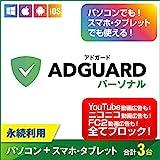 AdGuard パーソナル Win/Mac/iPhone/Android|3台ライセンス|ダウンロード版