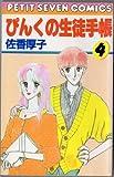 ぴんくの生徒手帳 (4) (フラワーコミックス)