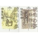 琥珀の夢 小説 鳥井信治郎 上下巻セット