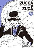 ZUCCA×ZUCA(10) (モーニングコミックス)