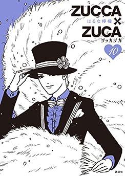 [はるな檸檬]のZUCCA×ZUCA(10) (モーニングコミックス)