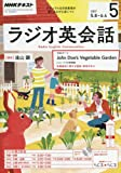 NHKラジオ ラジオ英会話 2017年5月号 [雑誌] (NHKテキスト)
