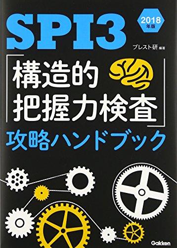 SPI3「構造的把握力検査」攻略ハンドブック 2018年版