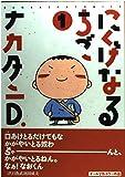 にくげなるちご 1 (BUNKA COMICS)