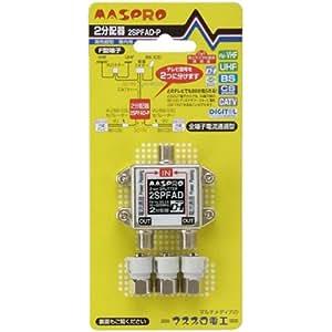 マスプロ電工 屋内用2分配器 全端子電流通過型 2SPFAD-P